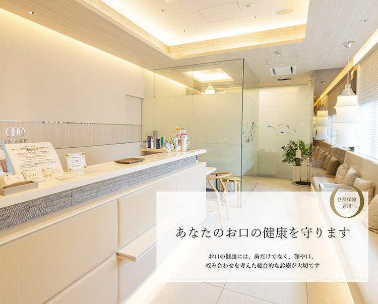 【公式】千葉駅から近い歯医者(徒歩3分)|央歯科医院
